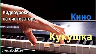 Видеоурок на синтезаторе Кино Кукушка