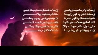رحماك يا رب العباد | أبو الجود