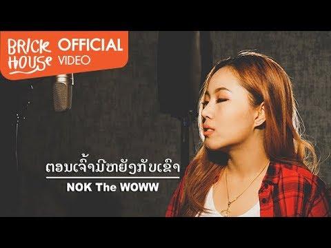 ตอนเจ้ามีหยังกับเขา (ຕອນເຈົ້າມີຫຍັງກັບເຂົາ) - Nok The Wow Laos