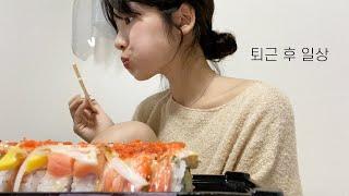 일상 vlog | 퇴근 후 먹는 라이프  5day / …