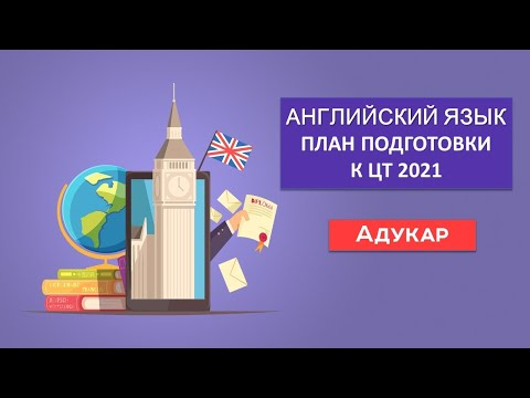 Подготовка к цт по английскому языку видеоуроки