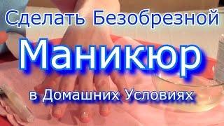 Как Делать Европейский Маникюр в Домашних Условиях - Уход за Руками, видео