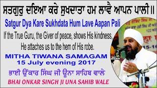 Satgur Dya Kare Sukhdata By Bhai Onkar Singh Ji Una Sahib Wale