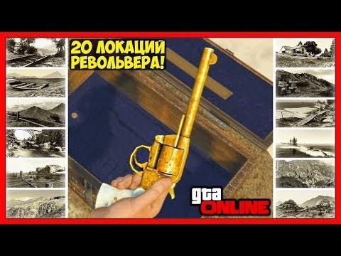 GTA 5 Online: ВСЕ 20 ЛОКАЦИЙ ПО ПОИСКУ РЕВОЛЬВЕРА ИЗ RDR2 | 20 LOCATIONS FOR REVOLVER TREASURE HUNT