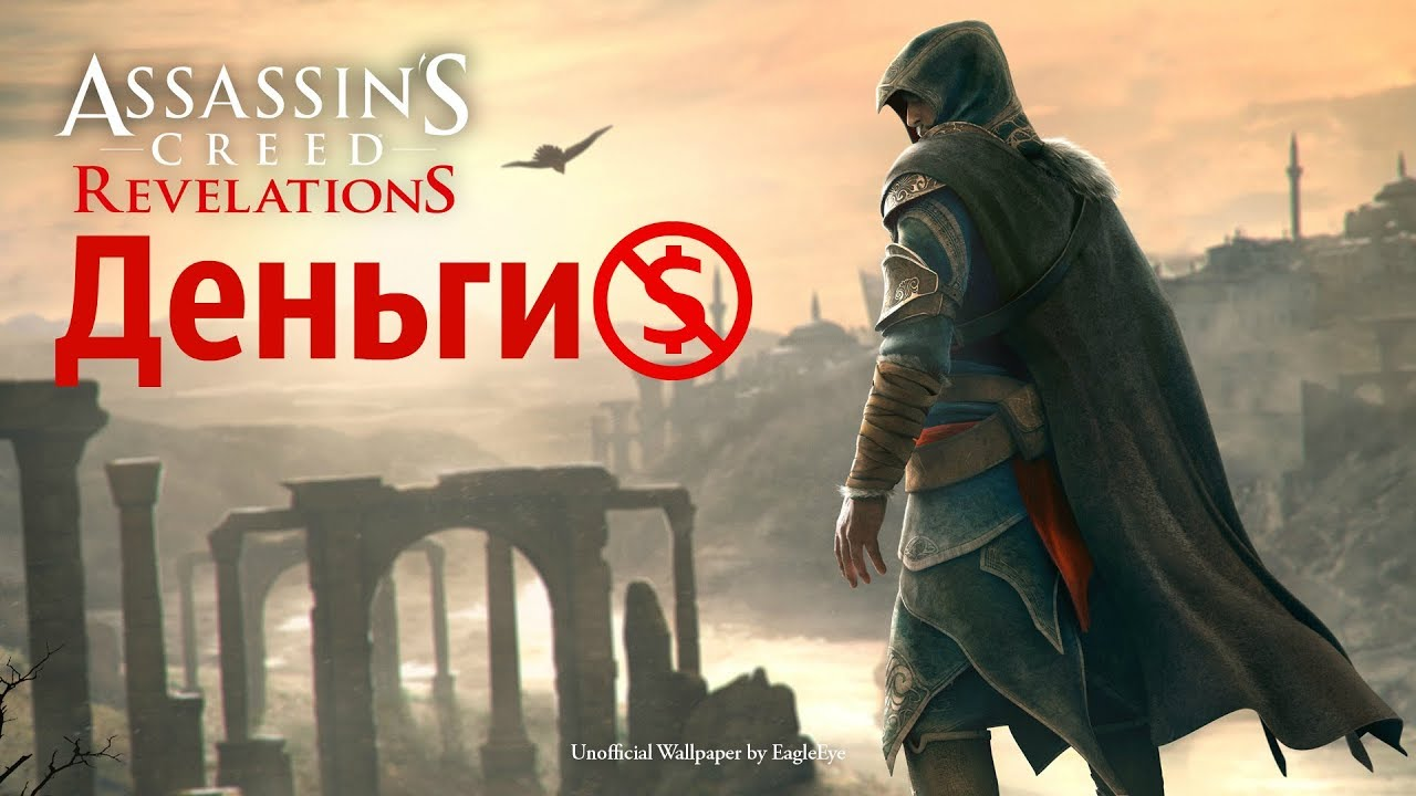 коды к игре assassins creed revelations на деньги