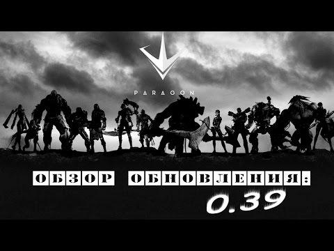 видео: paragon. Обзор обновления 0.39