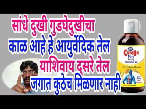 рд╕рд╛рдВрдзреЗ рджреБрдЦреАрдЪрд╛ рдЧреБрдбрдШреЗрджреБрдЦреАрдЪрд╛ рдХрд╛рд│ рдЖрд╣реЗ рд╣реЗ рдЖрдпреБрд░реНрд╡реЗрджрд┐рдХ рддреЗрд▓ |Arthritis treatment in marathi gudaghedukhi upay