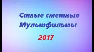 Самые смешные мультфильмы 2017-2018.