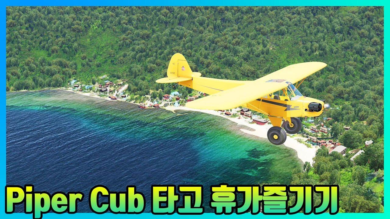 Just Flight! Piper J-3 Cub | 플라이트 시뮬레이터 | P3D V5