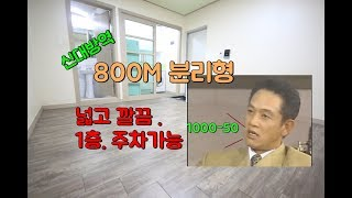 신림동원룸 신대방역 800M (신림4동) 1000-50…