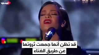 ريهانا أغنى مطربي العالم.. ثروتها ليست فقط من الغناء!!