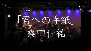 """桑田佳祐 """"君への手紙""""(Full Ver.)by 桑田研究会バンド"""