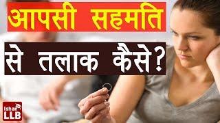 आपसी सहमति से तलाक कैसे है? | Divorce with Mutual Consent in Hindi By Ishan Sid