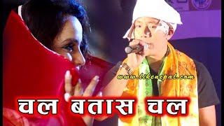 CHAL BATAS CHAL - Nepali Super hit Song By Sajan Ale
