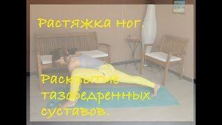 Растяжка ног. Раскрытие тазобедренных суставов. Урок растяжки.