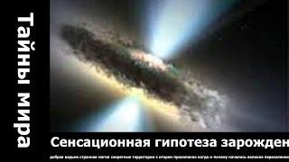 Сенсационная гипотеза зарождения вселенной и крах теории Эйнштейна.. индиго фильм тайная война