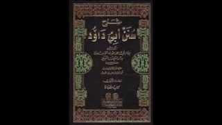 Sunan Abu Dawud  Sh/ Hassen Abdallah part 8