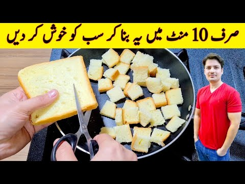 10 Minutes Recipe By ijaz Ansari | Quick & Easy Breakfast Recipe |