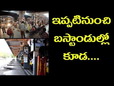 ఇకనుంచి బస్టాండుల్లో కూడ ఫ్లాట్ఫాం టికెట్ | Platform tickets for rtc bus stand's
