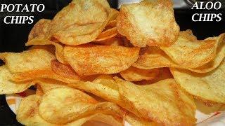 ఆలు చిప్స్ కరకరలాడాలంటే ఇలా చేయండి- Potato Chips with Tips-Homemade aloo chips-Potato Chips inTelugu