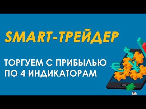 SMART-трейдер, торговля по системе Три грааля.