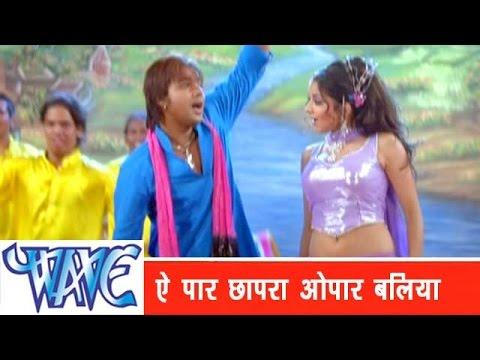 ऐ पार छपरा Ae Par Chhapra - Sainya Ke Sath Madhaiya Mein - Pawan Singh - Bhojpuri Songs HD