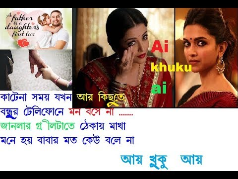 aai khuku aai mp3 free download