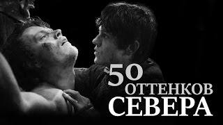 Игры Слов -  50 ОТТЕНКОВ СЕВЕРА (трейлер) Игра Престолов