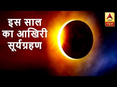 Twarit World: Solar Eclipse 2018: Date, Timings, When And Where To Watch | ABP News