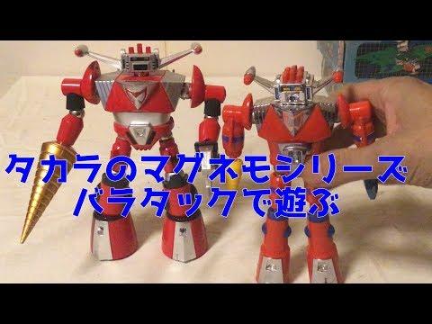 動画中に登場する玩具 マグネモ11シリーズ 空中型 ブルーバラタック 水中型 グリーンバラタック ...