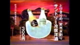 サントリー冷撰洋酒、加藤茶と三浦友和のシリーズCmです。音が良くな...