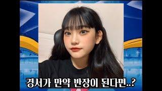 반장 선거 홍보 영상