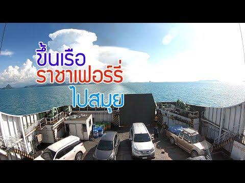 ที่นี่สมุย EP3 เดินทางสู่เกาะสมุย ราชาเฟอร์รี่ RAJA FERRY Koh Samui (Samui Island)