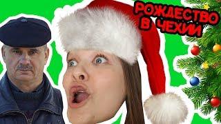 ВЛЮБИЛАСЬ В АЛЬБЕРТА. ВЛОГ. Рождество в Чехии.