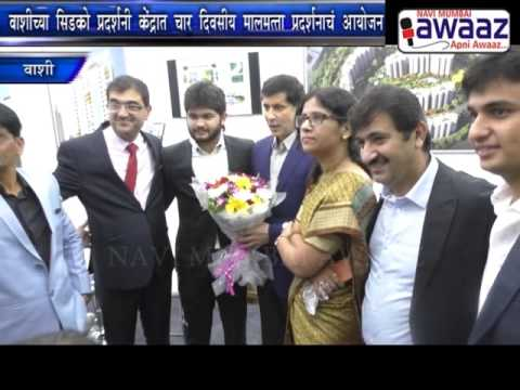 Navi Mumbai Awaaz - 17th BANM Property Exhibition inaugurated