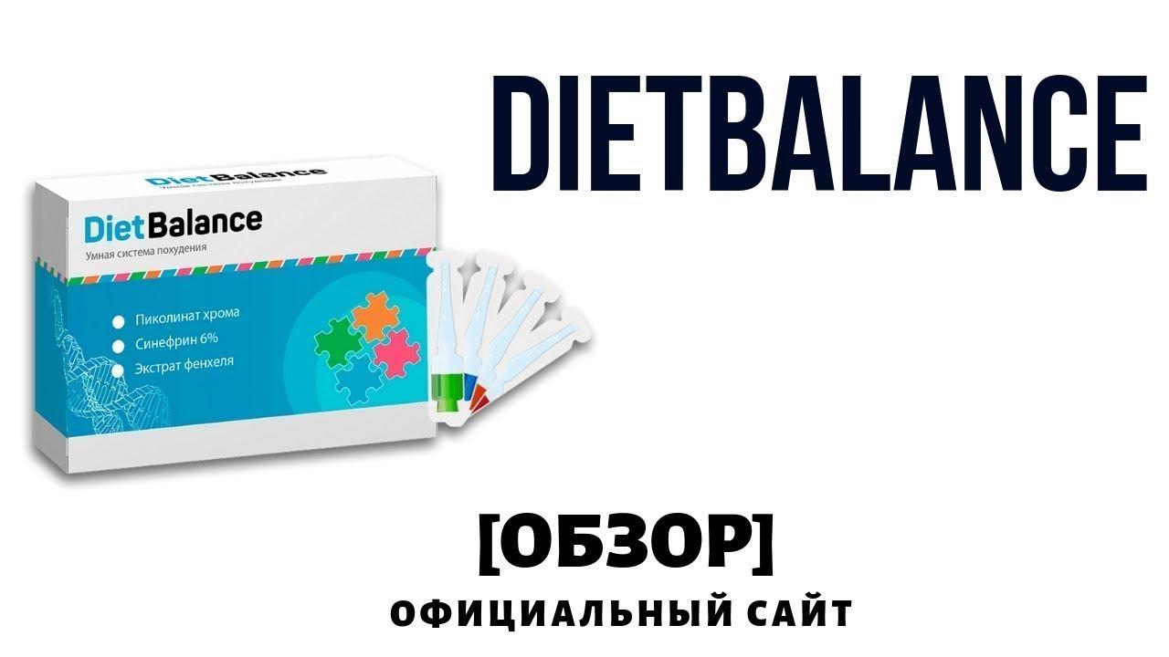 DietBalance для похудения в Зернограде