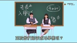 Publication Date: 2017-10-12   Video Title: 老表,畢業喇!.地獄小一入學試