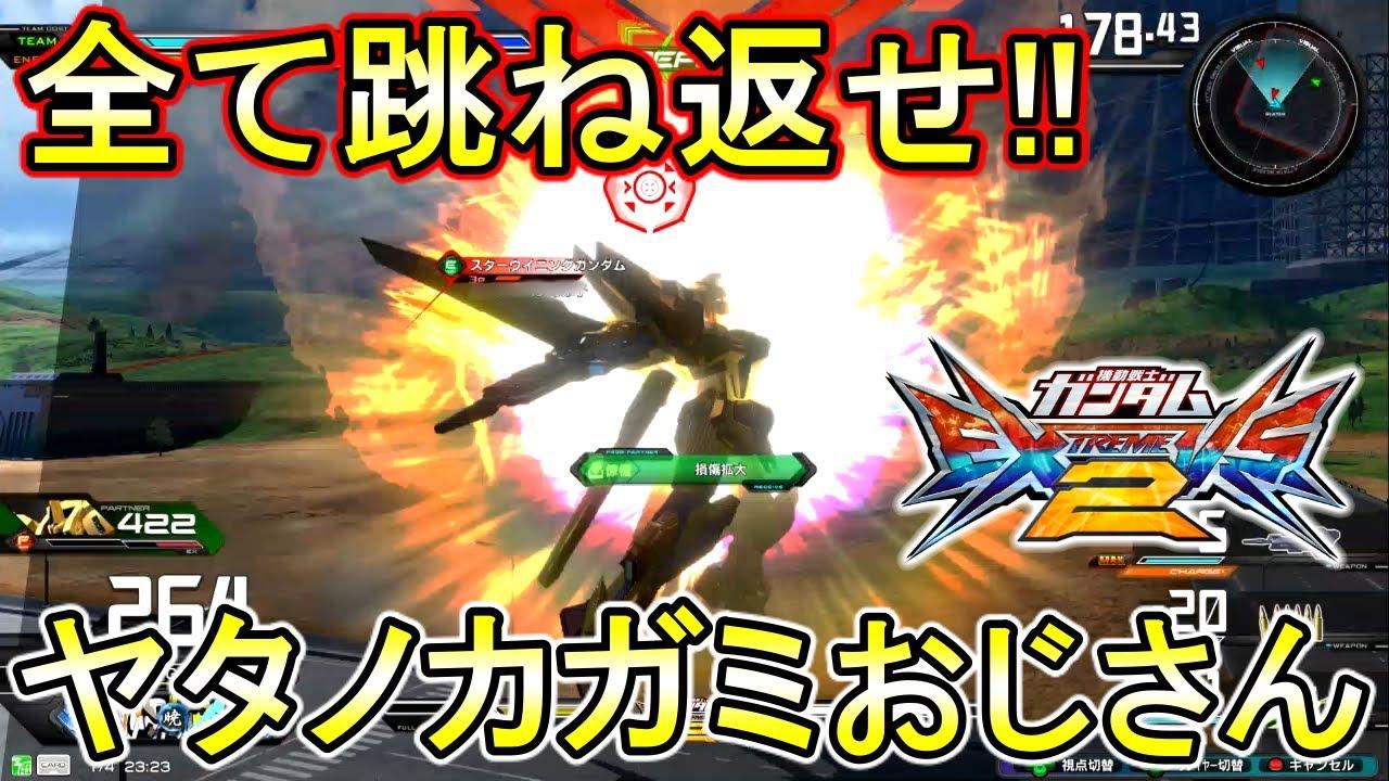 【エクバ2】ヤタノカガミ味占め三太郎。跳ね返しのコツをつかんだぜ!!【EXVS2】【アカツキ】
