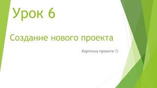 MS Project 2013 - Создание нового проекта (Урок #6)