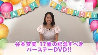 つばきファクトリー 谷本安美17歳の記念すべきバースデーDVDが発売! バ...