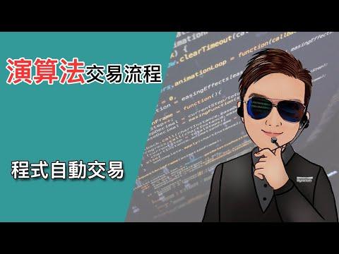 演算法交易流程直播 07-10-2020