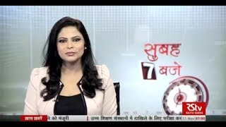 Hindi News Bulletin   हिंदी समाचार बुलेटिन – Nov 11, 2017 (7 am)