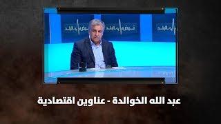 عبد الله الخوالدة - عناوين اقتصادية