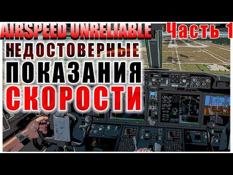 Особые случаи в полете: недостоверные показания скорости. Часть 1. Причины, примеры, рекомендации.