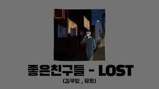 좋은친구들 - Lost (Prod. 김쿠잉, 뮤트)