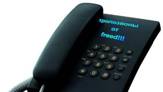 Тролозвоны от freed #2