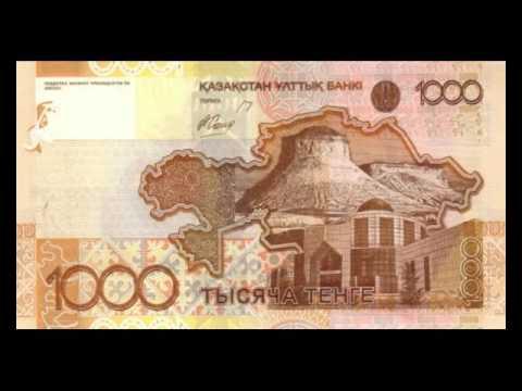 Деньги мира Казахстанский тенге