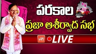 KCR LIVE | TRS Public Meeting In Parkal | Telangana Elections 2018 | YOYO TV Channel