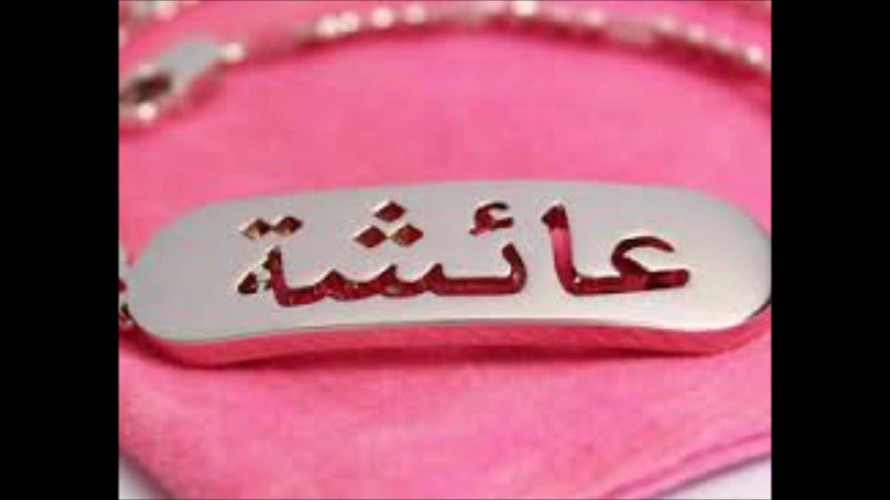 Aisha r a