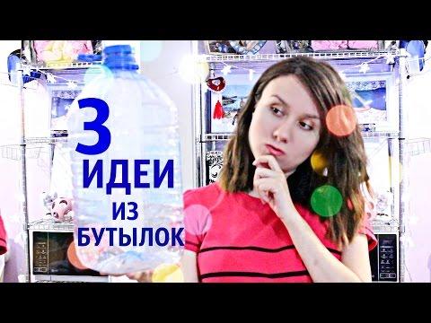 видео: Как использовать пластиковые бутылки/3 ИДЕИ для ОРГАНИЗАЦИИ хранения